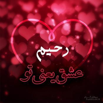 عکس پروفایل رحیم عشق یعنی تو