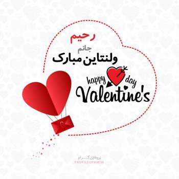 عکس پروفایل رحیم جانم ولنتاین مبارک