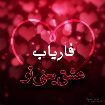 عکس پروفایل فاریاب عشق یعنی تو