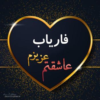 عکس پروفایل فاریاب عزیزم عاشقتم
