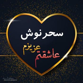 عکس پروفایل سحرنوش عزیزم عاشقتم