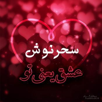 عکس پروفایل سحرنوش عشق یعنی تو