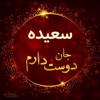 عکس پروفایل سعیده جان دوست دارم