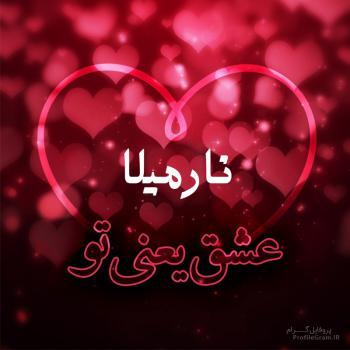 عکس پروفایل نارمیلا عشق یعنی تو