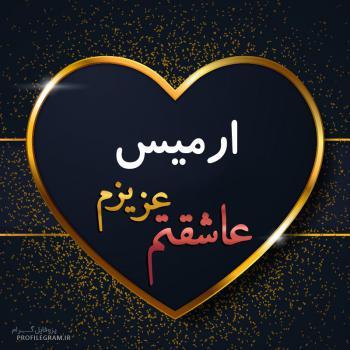 عکس پروفایل ارمیس عزیزم عاشقتم