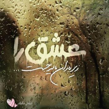عکس پروفایل عاشقانه عشق را زیر باران باید جست
