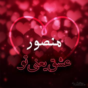 عکس پروفایل منصور عشق یعنی تو