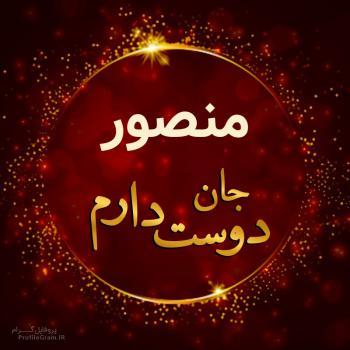 عکس پروفایل منصور جان دوست دارم