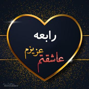 عکس پروفایل رابعه عزیزم عاشقتم