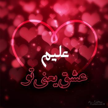 پروفایل علیم عشق یعنی تو