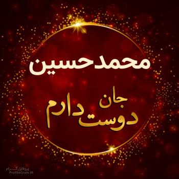 عکس پروفایل محمدحسین جان دوست دارم