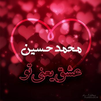 عکس پروفایل محمدحسین عشق یعنی تو