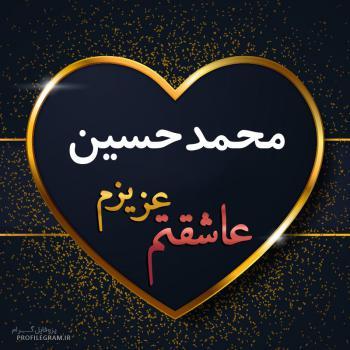 عکس پروفایل محمدحسین عزیزم عاشقتم