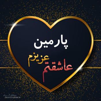 عکس پروفایل پارمین عزیزم عاشقتم