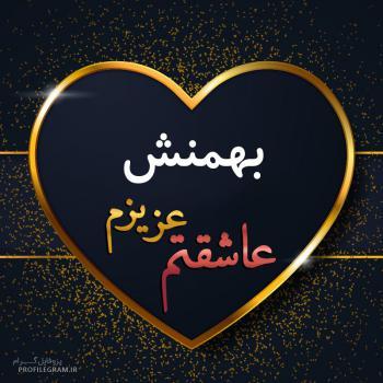 عکس پروفایل بهمنش عزیزم عاشقتم