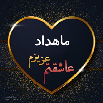 عکس پروفایل ماهداد عزیزم عاشقتم