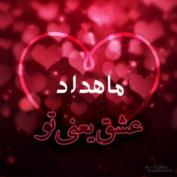 عکس پروفایل ماهداد عشق یعنی تو