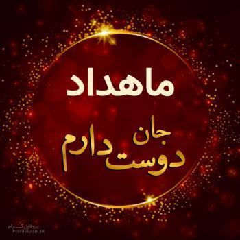 عکس پروفایل ماهداد جان دوست دارم