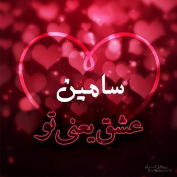 عکس پروفایل سامین عشق یعنی تو