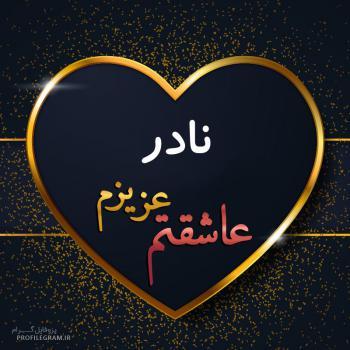 عکس پروفایل نادر عزیزم عاشقتم