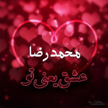عکس پروفایل محمدرضا عشق یعنی تو