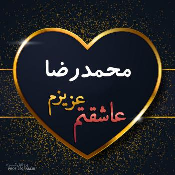 عکس پروفایل محمدرضا عزیزم عاشقتم