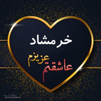 عکس پروفایل خرمشاد عزیزم عاشقتم