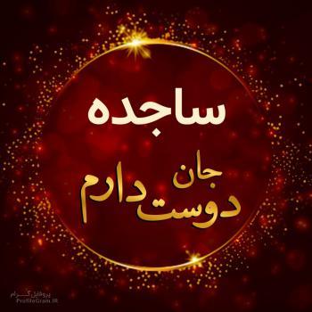 عکس پروفایل ساجده جان دوست دارم