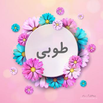 عکس پروفایل اسم طوبی طرح گل