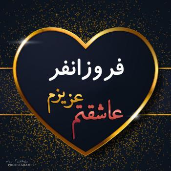 عکس پروفایل فروزانفر عزیزم عاشقتم