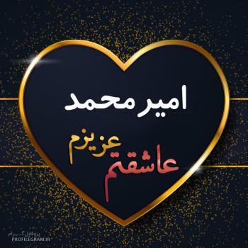 عکس پروفایل امیرمحمد عزیزم عاشقتم