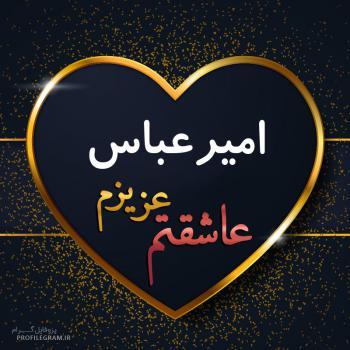 عکس پروفایل امیرعباس عزیزم عاشقتم