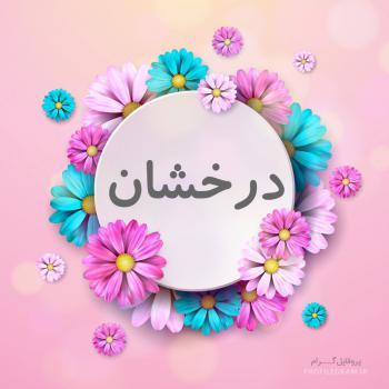 عکس پروفایل اسم درخشان طرح گل