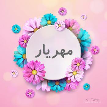 عکس پروفایل اسم مهریار طرح گل