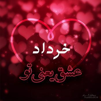 عکس پروفایل خرداد عشق یعنی تو