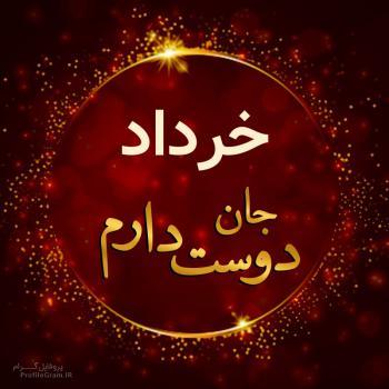 عکس پروفایل خرداد جان دوست دارم