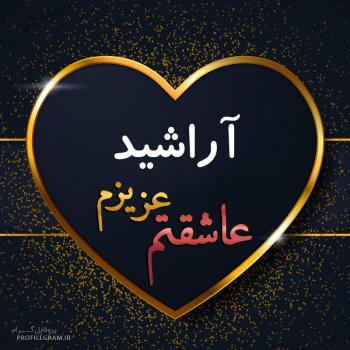 عکس پروفایل آراشید عزیزم عاشقتم