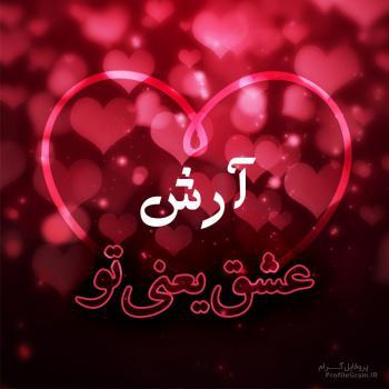 عکس پروفایل آرش عشق یعنی تو