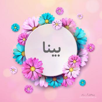 عکس پروفایل اسم بینا طرح گل