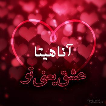 عکس پروفایل آناهیتا عشق یعنی تو