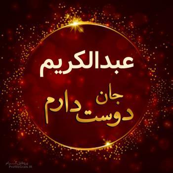 عکس پروفایل عبدالکریم جان دوست دارم