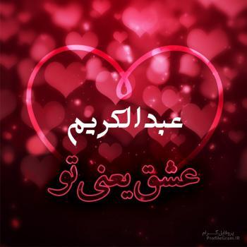 عکس پروفایل عبدالکریم عشق یعنی تو