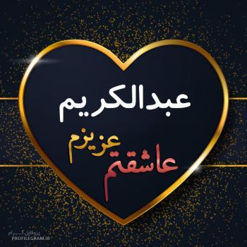 عکس پروفایل عبدالکریم عزیزم عاشقتم