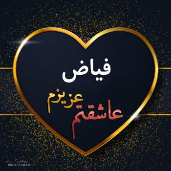 عکس پروفایل فیاض عزیزم عاشقتم