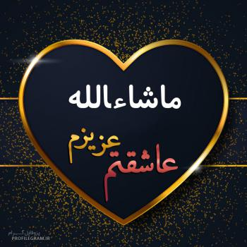 عکس پروفایل ماشاءالله عزیزم عاشقتم