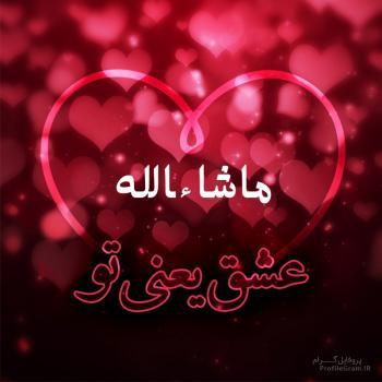 عکس پروفایل ماشاءالله عشق یعنی تو