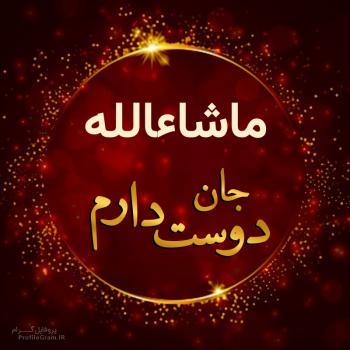 عکس پروفایل ماشاءالله جان دوست دارم