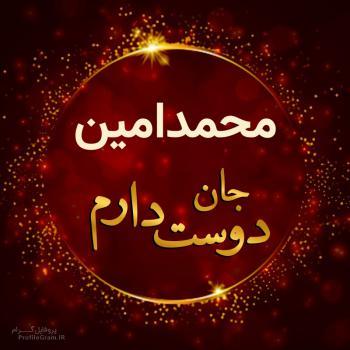 عکس پروفایل محمدامین جان دوست دارم