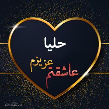 عکس پروفایل حلیا عزیزم عاشقتم