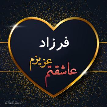 عکس پروفایل فرزاد عزیزم عاشقتم